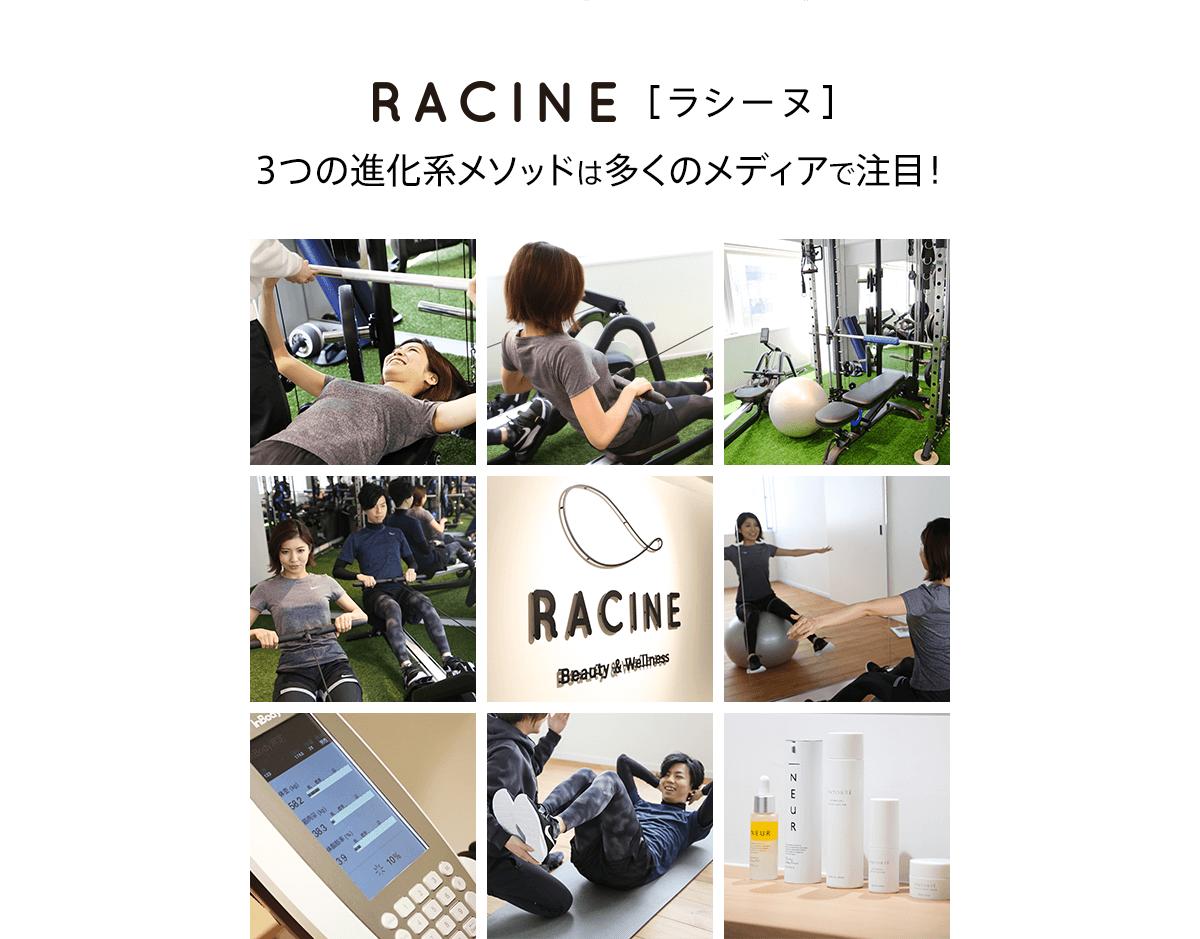 RACINE(ラシーヌ)の3つの進化系メソッドは多くのメディアで注目!