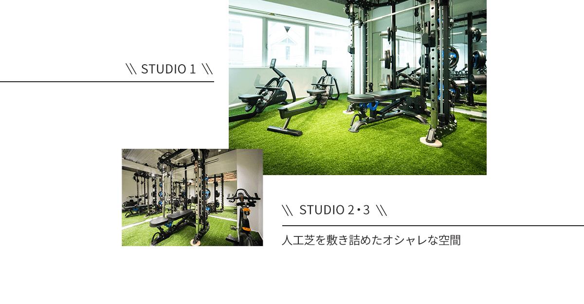 STUDIO 1・2・3:人工芝を敷き詰めたオシャレな空間