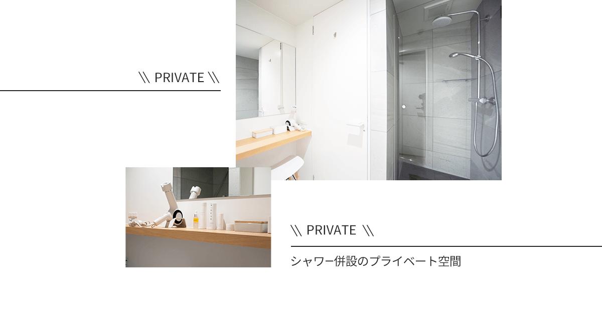 PRIVATE:シャワー併設のプライベート空間
