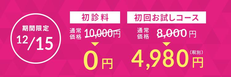 期間限定 初診料がお得! 0円 初回お試しコースがお得! 4,980円(税別)