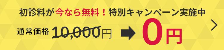 初診料が今なら無料!特別キャンペーン実施中 0円