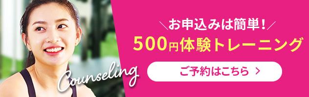 体験トレーニング 割引キャンペーン実施中 通常価格5,000円 → 割引価格2,000円(税込)