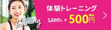 パーソナルトレーニング 体験トレーニング 5,000円 → 2,000円(税込)