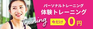 パーソナルトレーニング 体験トレーニング 今だけ0円