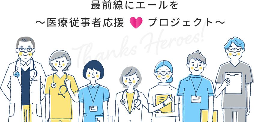 最前線にエールを ~医療従事者応援プロジェクト~