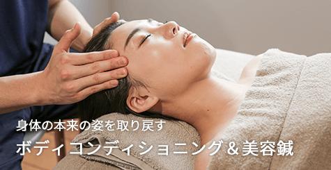 身体の本来の姿を取り戻す ボディコンディショニング&美容鍼