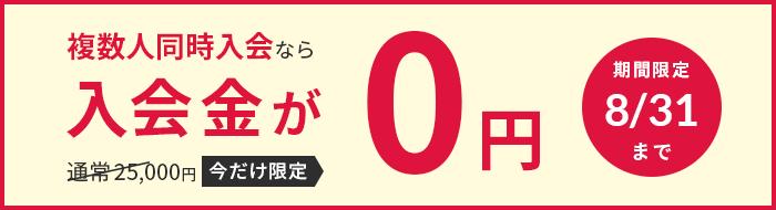 複数人同時入会なら入会金が0円